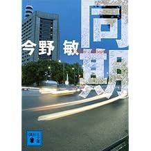 同期 同期シリーズ (講談社文庫)
