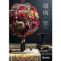 シャディ カタログギフト 瑠璃 (るり) 富貴蘭 ふうきらん 100,000円コース 包装紙:アッシュフラワー