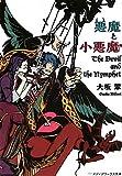 悪魔と小悪魔 / 大坂 翠 のシリーズ情報を見る
