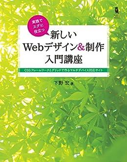 [下野 宏]の実践でスグに役立つ 新しいWebデザイン&制作入門講座 CSSフレームワークとグリッドで作るマルチデバイス対応サイト