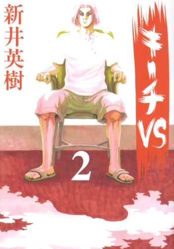 キーチVS 2 (ビッグコミックス)の詳細を見る