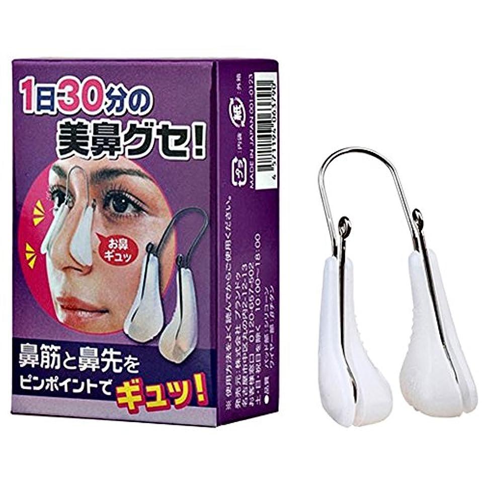 十分にバクテリア粘土鼻筋ビューティー 鼻クリップ 鼻矯正 鼻美容 1日30分 美鼻ケア