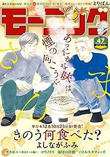 [雑誌] 週刊モーニング 2016年47号 [Weekly Morning 2016-47]