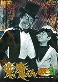 悪魔くん Vol.2[DVD]