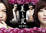 美しき罠~残花繚乱~ DVD-BOX[DVD]