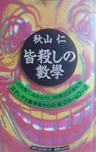 秋山仁 皆殺しの数学 (ワニの本)