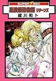 星陵最恐物語 リターンズ (新装版) (スーパービーボーイコミックス)