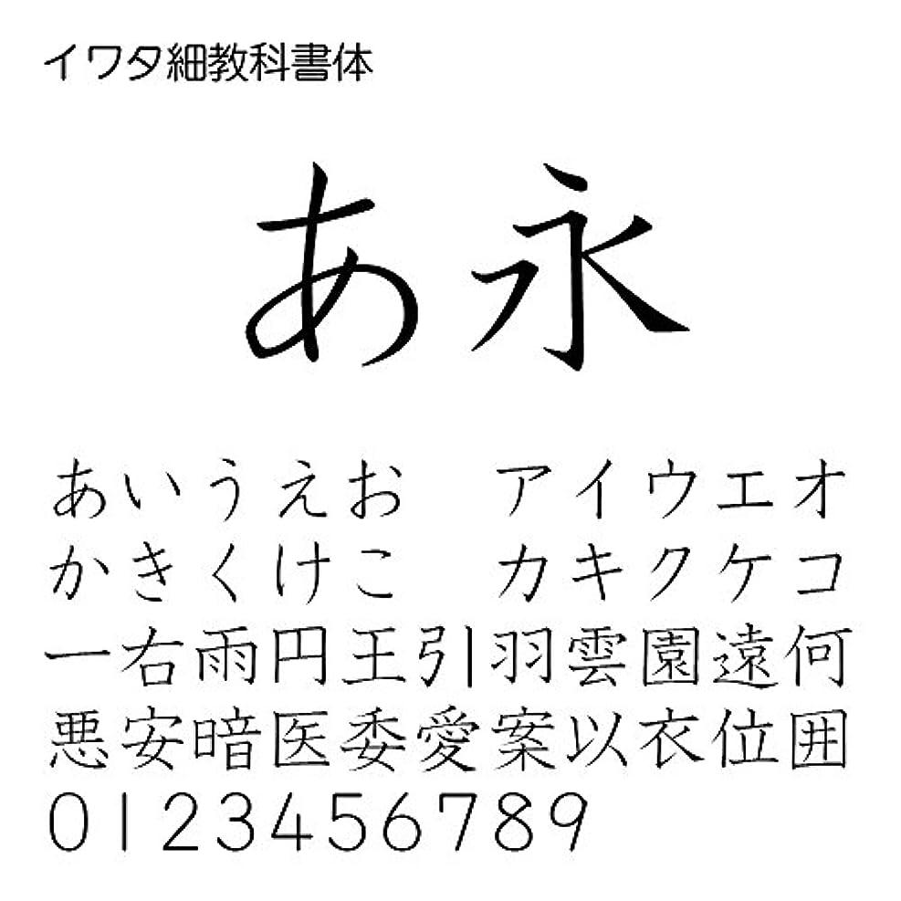 イワタ細教科書体 TrueType Font for Windows [ダウンロード]