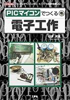 PICマイコンでつくる電子工作 (I・O BOOKS)