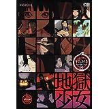 地獄少女 1 [DVD]