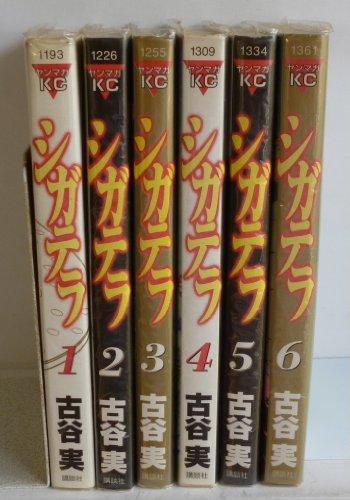 シガテラ コミック 全6巻完結 [マーケットプレイス コミックセット]の詳細を見る