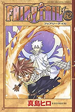 FAIRY TAILの最新刊