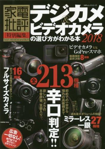 デジカメ&ビデオカメラの選び方がわかる本2018 (100%...