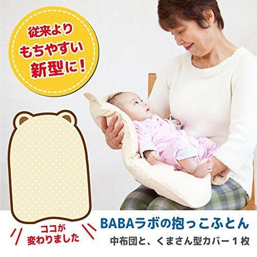 BABAラボの抱っこふとん [ベージュ] 首のすわらない赤ちゃんの抱っこが楽に 背中スイッチ対策 出...