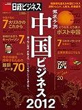 徹底予測 中国ビジネス2012 (日経BPムック 日経ビジネス)
