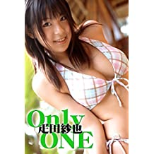 Only ONE 疋田紗也