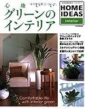 心地いいグリーンのインテリア―Home ideas (別冊家庭画報―家庭画報特選) 画像