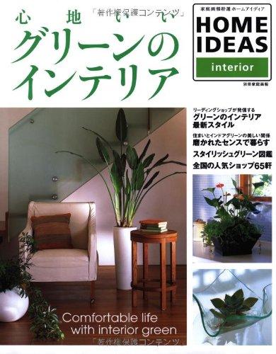 心地いいグリーンのインテリア—Home ideas (別冊家庭画報—家庭画報特選)
