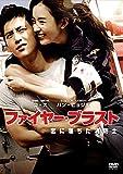 ファイヤー・ブラスト 恋に落ちた消防士[DVD]