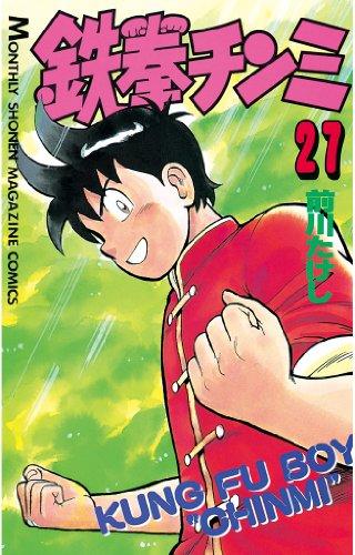 鉄拳チンミ(27) (月刊少年マガジンコミックス)
