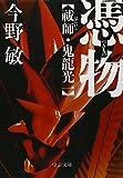 憑物 - 祓師・鬼龍光一 (中公文庫)