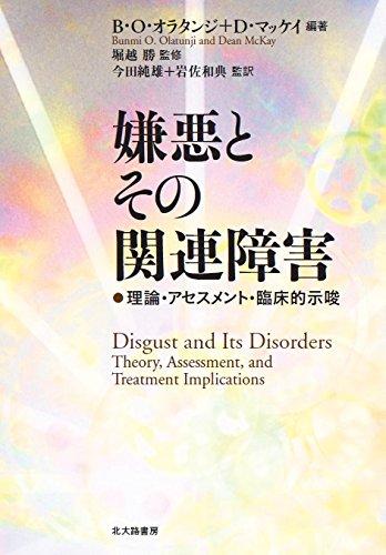嫌悪とその関連障害: 理論・アセスメント・臨床的示唆の詳細を見る