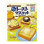 まいにち トースト マスコット 6個入 食玩・ガム(ぷちサンプル)