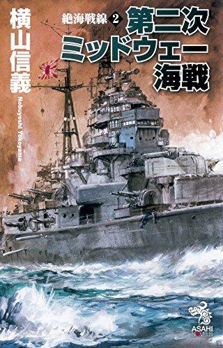 絶海戦線2 第二次ミッドウェー海戦 (朝日ノベルズ)の詳細を見る