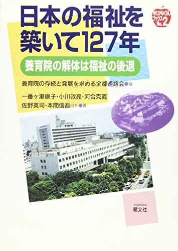 日本の福祉を築いて127年―養育院の解体は福祉の後退 (ゆたかなくらしブックス)