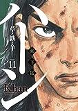 ハーン ‐草と鉄と羊‐(11) (モーニングコミックス)