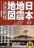 日本の地震地図 決定新版