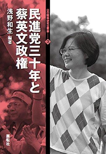 民進党三十年と蔡英文政権 (日台関係研究会叢書3)