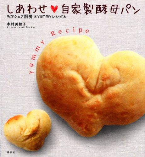 しあわせ自家製酵母パン ちびシェフ厨房*yummyレシピ* (講談社のお料理BOOK)