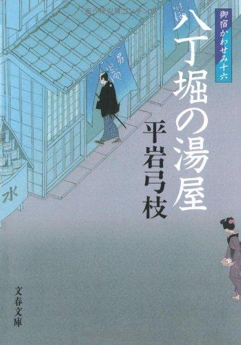 新装版 御宿かわせみ (16) 八丁堀の湯屋 (文春文庫)の詳細を見る