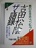 吉田松陰ザ語録―「男の生き方」コンセプト