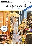 NHKテレビ 旅するフランス語 2017年 7月号 [雑誌] (NHKテキスト)