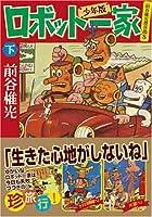 ロボット一家〔少年版〕【下】 (マンガショップシリーズ 238)