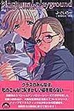 ノクターナルプレイグラウンド (TSUKASA MOOK 67)