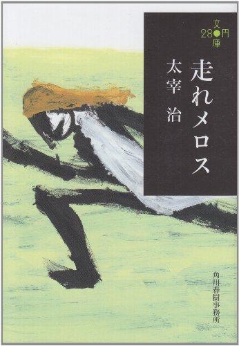 走れメロス (ハルキ文庫 た 21-2 280円文庫)の詳細を見る