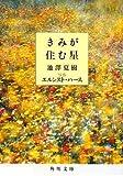 きみが住む星 (角川文庫)