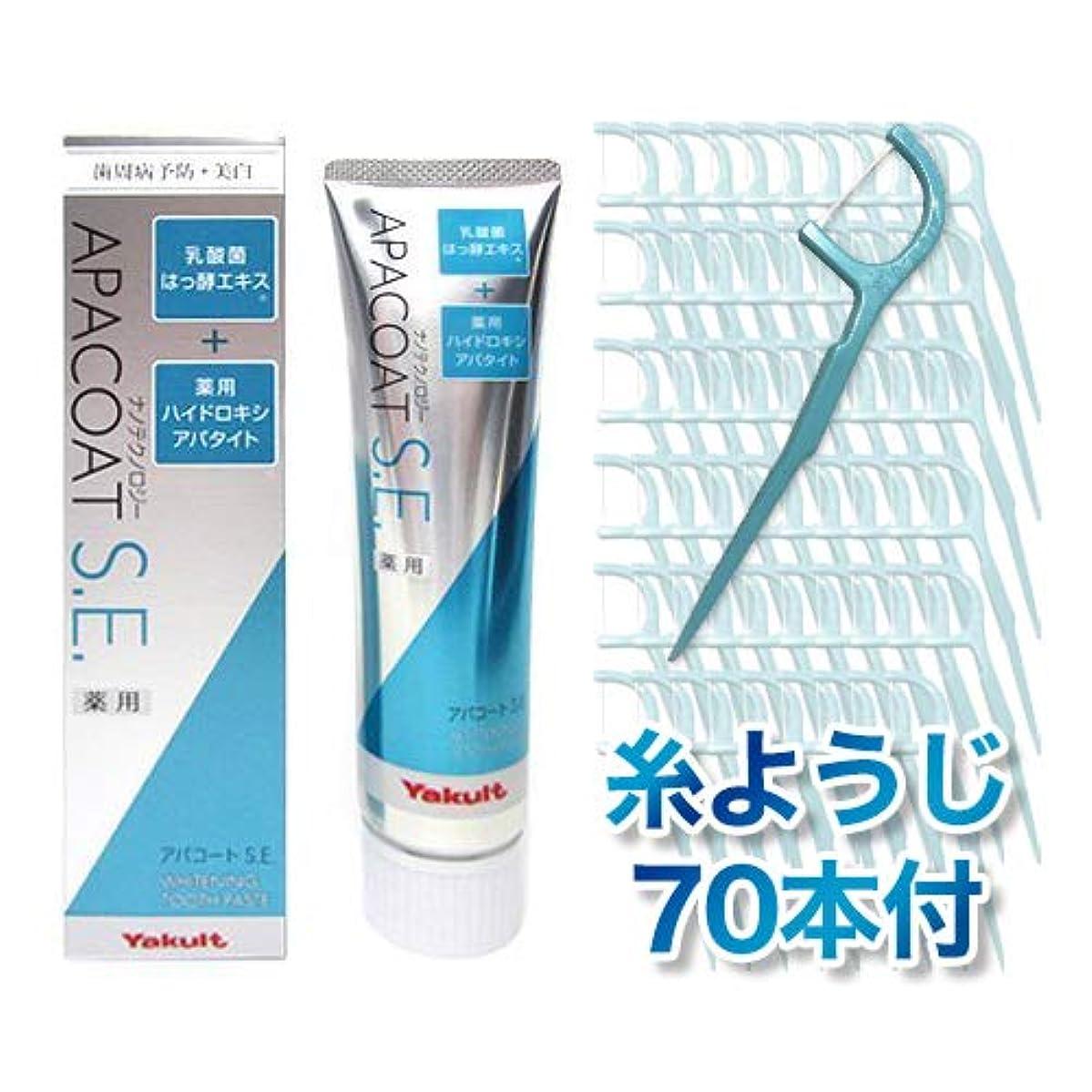 ヤクルト化粧品 薬用 アパコートS.E. (ナノテクノロジー) 120g REOオリジナル糸ようじ70本セット