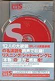 100万語聴破CDシリーズ 特別巻 歴代アメリカ大統領ベスト・スピーチ集 (100万語[聴破]CDシリーズ 特別巻)