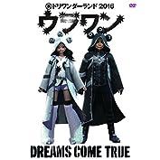 DREAMS COME TRUE 裏ドリワンダーランド 2016[DVD]