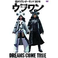 DREAMS COME TRUE 裏ドリワンダーランド 2016
