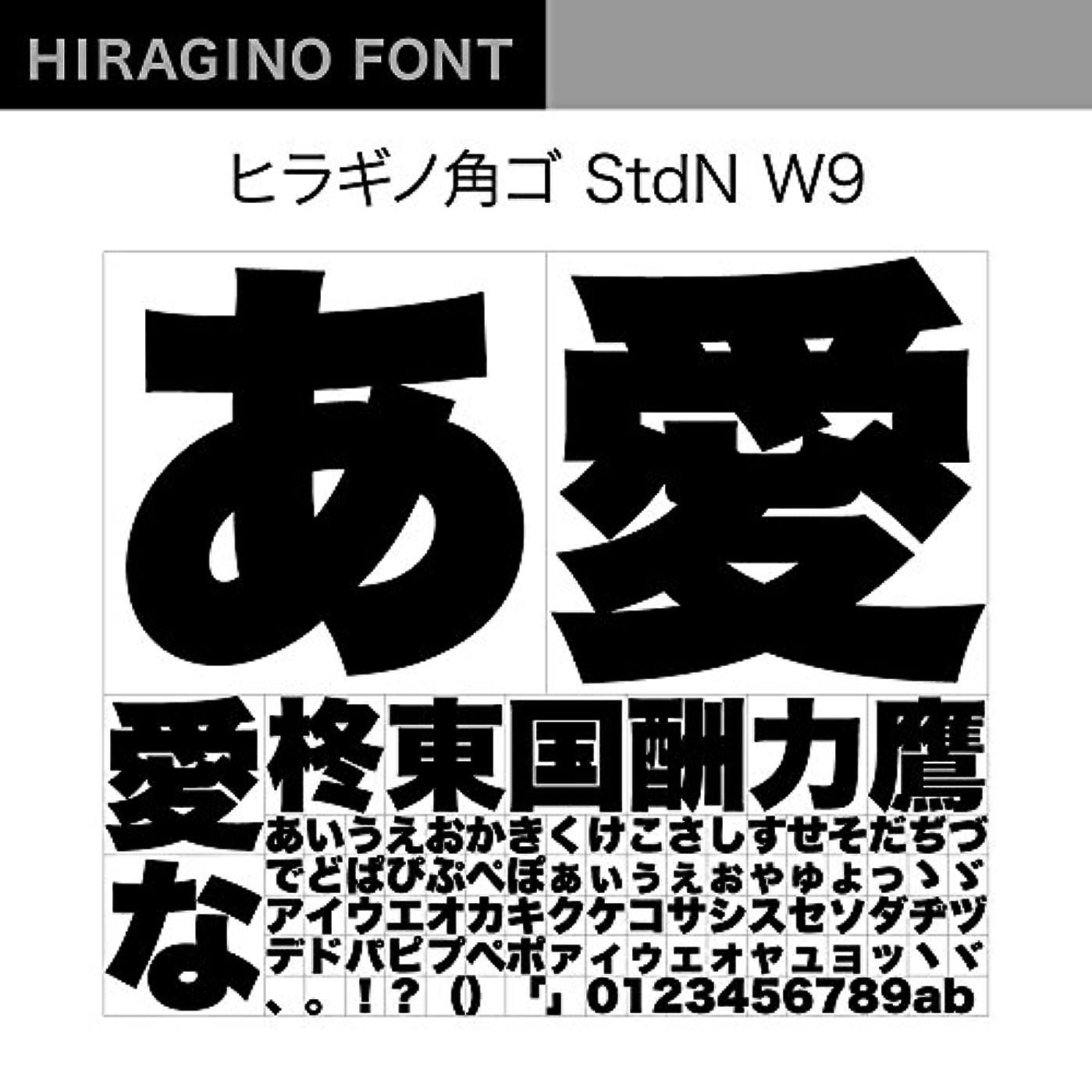 OpenType ヒラギノ角ゴ StdN W9 [ダウンロード]