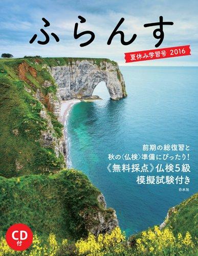 ふらんす 夏休み学習号 2016