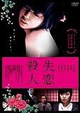 失恋殺人 [DVD]