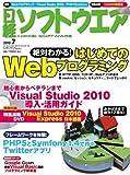 日経ソフトウエア 2010年 07月号 [雑誌]