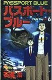 パスポート・ブルー―Flight day (6) (少年サンデーコミックス)