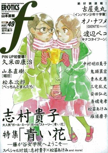 マンガ・エロティクス・エフ (Vol.49(2008))の詳細を見る
